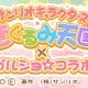 enish、『ガルショ☆』がサンリオウェーブの『サンリオキャラクターズ きぐるみ天国』とのコラボキャンペーンを実施