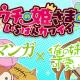 サイバーエージェント、『ウチ姫』でアニメ「エロマンガ先生」と「俺の妹がこんなに可愛いわけがない。」とのコラボを6月10日より開催!