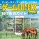 ボーンデジタル、書籍『ダービースタリオン マスターズで学ぶ ゲームUI/UX制作 実践ガイド Unity対応版』を8月25日に刊行