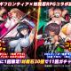 インフィニブレイン、『対魔忍RPG』×『オトギフロンティア』でコラボ登場キャラピックアップガチャを開催