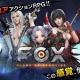 ガーラジャパン、『FOX-Flame Of Xenocide-』のPC版をDMM GAMESで提供へ スマホ版は2019年7月25日をもって終了