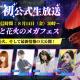 テンセント、『コード:ドラゴンブラッド』初の公式生放送を8月14日に実施 夏の期間限定イベント「花火大会」の詳細を公開