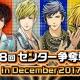 コーエーテクモ、『ときめきレストラン☆☆☆』でゲーム内イベント「第8回センター争奪戦 in December 2017」を開始