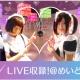 360Channel、「BPM15Q」が出演するメイド喫茶LIVEの360度動画を配信 「次世代アイドル紹介」チャンネルでの新番組