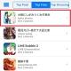 うさやの『大根にしがみつく女子高生』が台湾App Store無料ランキングで首位獲得!