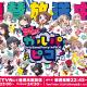 ブシロード、ミニアニメ「BanG Dream! ガルパ☆ピコ」のB0ポスター広告が本日~29日の期間、JR新宿駅に登場!