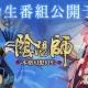 NetEase Games、『陰陽師』が2月14日にニコニコ生放送番組を放送予定 森久保祥太郎さんらサイン色紙のプレゼントキャンペーンも実施