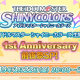 バンナム、『アイドルマスター シャイニーカラーズ生配信 1st Anniversary 前夜祭SP!』を3月22日20時より配信決定!