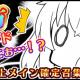 スクエニ、『刀使ノ巫女 刻みし一閃の燈火』が200万ダウンロードを突破 「☆3以上メイン確定召集券」がもらえる特別ログインボーナスを実施!