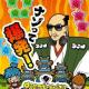 スクエニ、2月にサービス終了した『戦国アクションパズル DJノブナガ』のオフライン版アプリ『DJノブナガ』を3月28日より配信開始