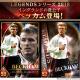 KONAMI、『ウイニングイレブン カードコレクション』でイングランドのレジェンド「ベッカム」を獲得できる「ライジングスタジアム」を開催!