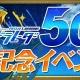 ガンホー、『パズル&ドラゴンズ』で「パズドラレーダー500万DL突破記念イベント(後半)!!」を9日より開催 7日間限定の記念ダンジョンなど