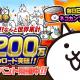 ポノス、『にゃんこ大戦争』が5200万ダウンロード突破! 記念イベントを開催