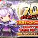 コンゾンジャパン、『三国志タクティクスデルタ』日本国内70万ダウンロードを突破 新たな覚醒武将として「張遼」、「華佗」を追加