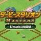 ドリコム、『ダービースタリオン マスターズ』が競馬エンターテイメントサイト「umabi.jp」とコラボ ブラウザゲームを公開開始