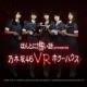 【PSVR】生駒里奈さんらが出演 ほん怖プレゼンツ『乃木坂46 VRホラーハウス』がリリース