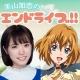 サイバーエージェント、『エンドライド』生番組を4月28日より放送開始…ヒロイン役の美山加恋さんがMC、初回ゲストは大橋彩香さん