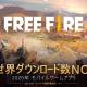 Garena、スマホバトロワゲーム『Free Fire』が2020年に世界で最もダウンロードされたゲームアプリに