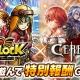 gloops、GREE版『スカイロック』と『聖戦ケルベロス』のコラボキャンペーンを実施!