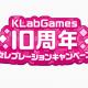KLab、提供タイトルの全世界累計DL数が1.5億を突破…『スクフェス』や『ブレソル』など提供タイトルで記念キャンペーン