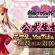 EXNOA、『御城プロジェクト:RE』が8月22日21時より公式生放送を実施 今井麻美さんら出演声優陣がアフレコを披露