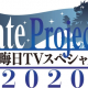 アニプレックス、12月31日に「Fate Project 大晦日TVスペシャル2020」を放送! 『FGO』完全新作ショートアニメも登場