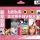 エイベックス、中国の総合動画配信プラットフォーム「bilibili」とJ-POPのMVのライセンス契約を締結 日本のメジャー・レーベルでは初の楽曲提供に