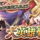 任天堂、『ファイアーエムブレム ヒーローズ』で大英雄戦「三竜将 ナーシェン」を開始!