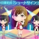 S&P、『AKB48グループ ついに公式音ゲーでました。』に小嶋陽菜さんのラストセンター曲「シュートサイン」&SKE48の「夏よ、急げ!」を追加予定