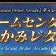 『FGO Arcade』公式サイトで「ゲームセンターいかみレター」#29が公開 稼働2周年を記念して植田佳奈らのコメントを掲載