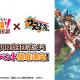 バンナムオンライン、『グラフィティスマッシュ』で「映画 この素晴らしい世界に祝福を! 紅伝説」コラボを12月3日より開催!