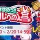 スタイル・フリー、新感覚リズムアクションゲーム『OTOGAMI-オトガミ-』のイベント専用特別ステージを2月17日より追加公開