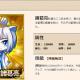 インゲーム、事前登録を実施中の新作HTML5ゲーム放置系RPG『三萌志-ちびっこ群雄伝』の公式ホームページを公開! キャラクター情報も解禁