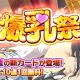 HONEY∞PARADE GAMES、『シノビマスター 閃乱カグラ NEW LINK』にて大道寺先輩の新カード&シナリオイベントを追加!