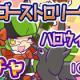セガゲームス、『ぷよぷよ!!クエスト』でイベント「第4回ハロウィン祭り」を開催 イベントアイテムを集めて限定キャラ「おかしなダリダ」をゲット