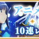 アニプレックス、『マギアレコード 魔法少女まどか☆マギカ外伝』で1日1回10連レアガチャを7日より開催! アニメ第10話の放送記念!