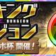 ガンホー、『パズル&ドラゴンズ』でランキングダンジョン(ガンホーコラボ杯)を7月9日より開催決定!