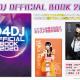 ブシロード、「D4DJ」のビジュアルブック、イラストスクラッチ クリアファイルを4月26日に発売!