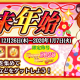 Snail Games Japan、『太極パンダ 〜はじまりの章〜』で限定称号が手に入る年末年始イベントを開催!