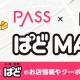 ドリコム、街あるきアプリ「PASS」が地域密着型情報誌「ぱど」とコラボ クーポン情報を表示するコラボ企画「ぱどMAP」を12月10日より提供中