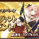 FGO PROJECT、『Fate/Grand Order』で好きな★4サーヴァントが1騎もらえる「1000万DL記念チケット」が利用可能に 聖晶石30個も配布