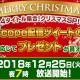 アソビモ、クリスマスを記念した『アヴァベルオンライン』『アルケミアストーリー』など4タイトル合同の公式生放送を本日19時より実施