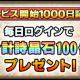 スクエニ、『グリムノーツ Repage』で「サービス開始1000日突破ログインボーナス」を開催 10日間ログインで合計100個の詩晶石をGET!