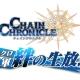 セガゲームス、本日21時に放送予定『チェインクロニクル3』の公式生放送「チェンクロ 義勇軍 絆の生放送!」でレジェンドフェス情報を公開