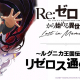 セガ、『Re:ゼロから始める異世界生活 Lost in Memories』公式放送の第3回を14日に配信!