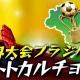 サイバード、『バーコードフットボーラー』で「ブラジル2014の決勝トーナメントを予想しようキャンペーン」を開催
