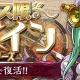 ガンホー、『パズル&ドラゴンズ』でフェス限ヒロインガチャを明日より開催 回想の時女神・プレーナや和龍喚士の弟子・エリカ、遊歓の魔領主・ルネリスが登場