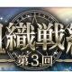 スクエニ、『とある魔術の禁書目録 幻想収束』で組織イベント「第3回 組織戦線」を開催!