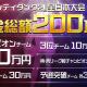 クッキース、3on3ストリートバスケリアルタイム対戦型ゲーム『シティダンク2』の全日本大会を開催決定! 賞金総額は200万円