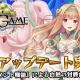 GameBank、『強くてNEW GAME』でオンラインマルチプレイ「トーナメント」実装&新キャラクターを追加など大型アップデートを実施